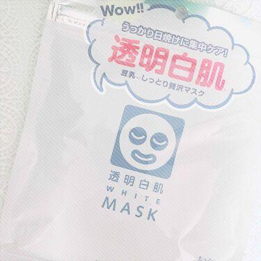 前髪ちゃんさんの「透明白肌(トウメイシロハダ)ホワイトマスクN<シートマスク・パック>」を含むクチコミ