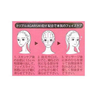 モイスチャライザー AGARISM/AGARISM/美容液を使ったクチコミ(3枚目)