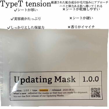 Updating Mask 1.0.0 Type T(毛穴対策)/tension 1セット5枚入り/meol/シートマスク・パックを使ったクチコミ(2枚目)