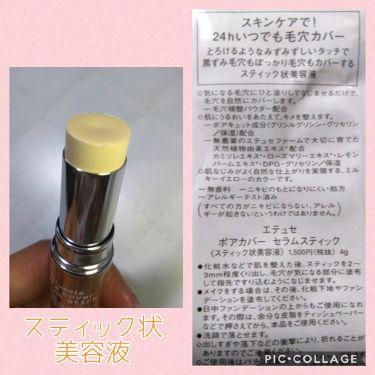 ポアカバー セラムスティック/ettusais/美容液を使ったクチコミ(3枚目)