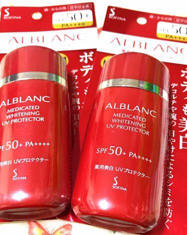 薬用美白 UVプロテクター/ALBLANC/日焼け止め(ボディ用)を使ったクチコミ(1枚目)