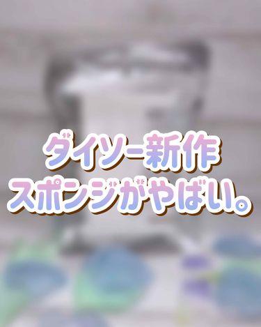 cosmetic puff カット型/DAISO/パフ・スポンジを使ったクチコミ(1枚目)