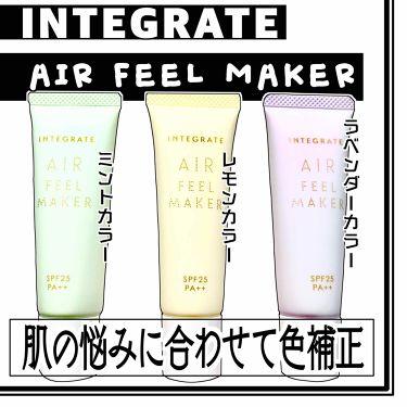 エアフィールメーカー/インテグレート/化粧下地を使ったクチコミ(1枚目)