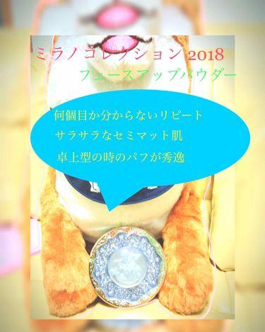 きゃりーさんの「カネボウミラノコレクション2018<プレストパウダー>」を含むクチコミ