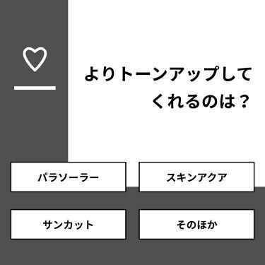 あげぱん☆フォロバ on LIPS 「【質問】よりトーンアップしてくれるのは?【回答】・パラソーラー..」(1枚目)