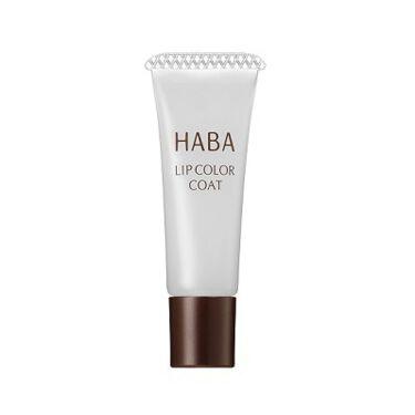 2021/1/22発売 HABA リップカラーコート