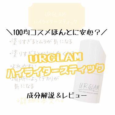 UR GLAM HIGHLIGHTER STICK(ハイライタースティック)/DAISO/ハイライトを使ったクチコミ(1枚目)