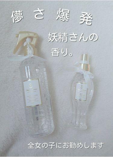 フレグランス ヘア&ボディミスト エーデルフラン/パルフェタムール サボンサボン/ボディローション・ミルクを使ったクチコミ(1枚目)