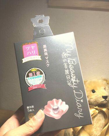 スナコさんの「我的美麗日記(私のきれい日記)黒真珠マスク<シートマスク・パック>」を含むクチコミ