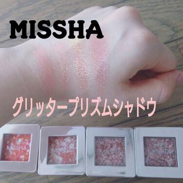 グリッタープリズム シャドウ/MISSHA/パウダーアイシャドウを使ったクチコミ(1枚目)
