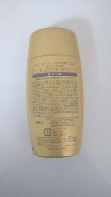 サンカットR パーフェクトUV ミルク/サンカット/日焼け止め(顔用)を使ったクチコミ(2枚目)
