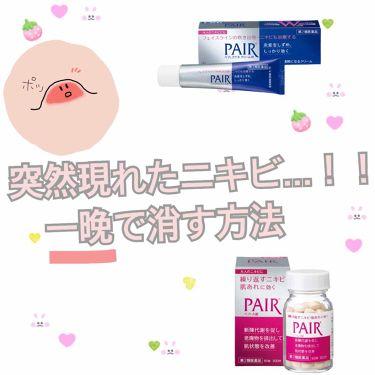 ペアアクネクリームW(医薬品)/ペア/その他を使ったクチコミ(1枚目)