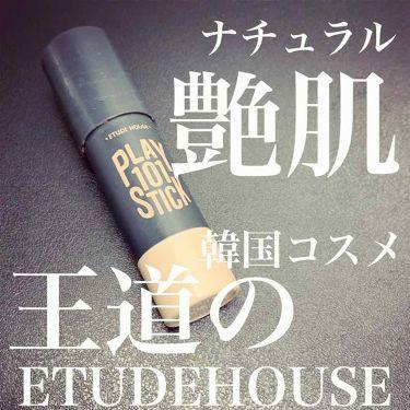 プレイ101スティック ファンデーション/ETUDE HOUSE/コンシーラーを使ったクチコミ(1枚目)