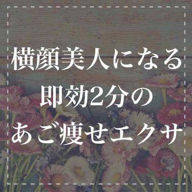 しゅり@小顔専門トレーナー on LIPS 「今までに「二重アゴやばいよ!」といわれた経験ありませんか?😭そ..」(1枚目)