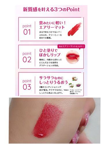 キス クラウド ブロッテッド リップ カラー/REVLON(レブロン)/口紅を使ったクチコミ(2枚目)