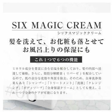 シックスマジッククリーム/ミムラ/ボディソープを使ったクチコミ(3枚目)