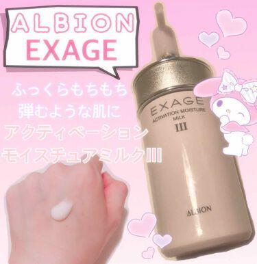 推しの為に頑張るさんの「アルビオンアクティベーション モイスチュア ミルク III<乳液>」を含むクチコミ