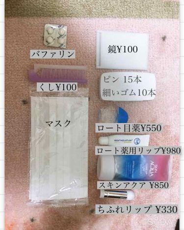 バファリンA(医薬品)/バファリン/その他を使ったクチコミ(2枚目)