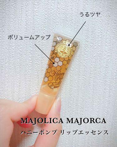 ゆうさんの「マジョリカ マジョルカハニーポンプ リップエッセンス<リップケア・リップクリーム>」を含むクチコミ