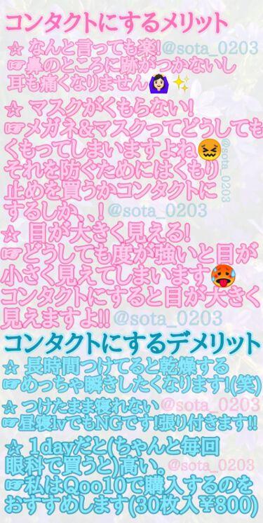 【画像付きクチコミ】\❥コンタクトのQ&Aすべて答えます🙌※📎必須!❥/。*⑅୨୧┈┈┈┈┈┈┈┈┈┈┈┈୨୧⑅*。❤︎⃜。*⑅୨୧┈┈┈┈┈┈┈┈┈┈┈┈୨୧⑅*。こんにちは!颯です🥀今回はコンタクト&カラコンをつけてみたいけど怖くてできない😱という方...