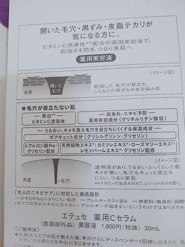 薬用Cセラム/ettusais/美容液を使ったクチコミ(3枚目)