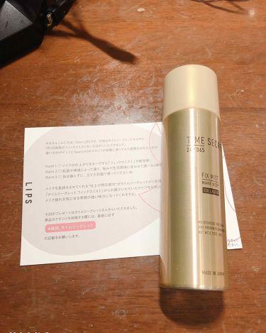 フィックスミスト コラーゲン/タイムシークレット/ミスト状化粧水を使ったクチコミ(1枚目)