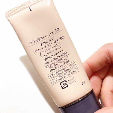 アルビオン スマートスキン EX/ALBION/化粧下地を使ったクチコミ(2枚目)