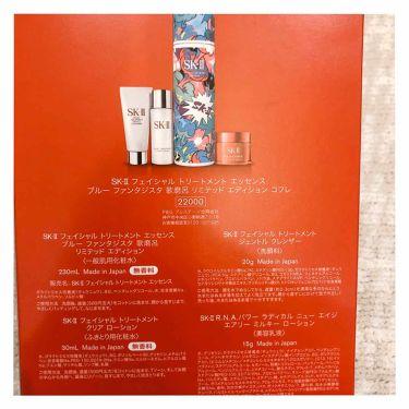 フェイシャル トリートメント エッセンス ファンタジスタ 歌麿呂 リミテッド エディション コフレ(レッド/ブルー/ホワイト)/SK-II/スキンケアキットを使ったクチコミ(3枚目)