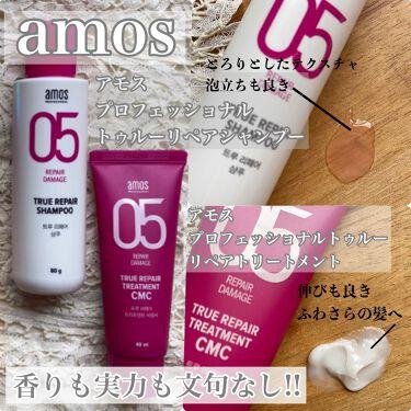 TRUE REPAIR TREATMENT CMC/amos PROFESSIONAL/洗い流すヘアトリートメントを使ったクチコミ(1枚目)