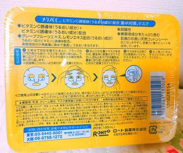 集中対策 マスク/メンソレータム メラノCC/シートマスク・パックを使ったクチコミ(2枚目)