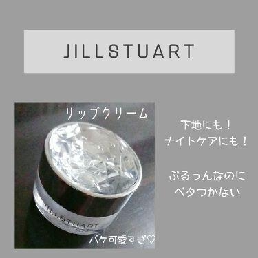 リップバーム ホワイトフローラル/JILL STUART/リップケア・リップクリームを使ったクチコミ(1枚目)