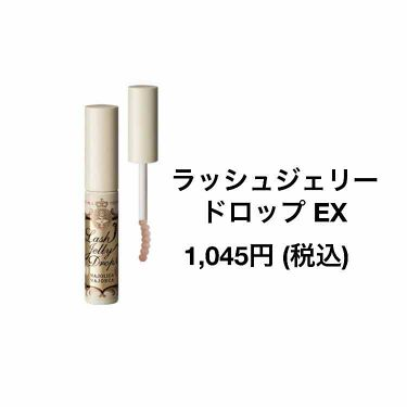 ラッシュジェリードロップ/MAJOLICA MAJORCA/まつげ美容液を使ったクチコミ(4枚目)