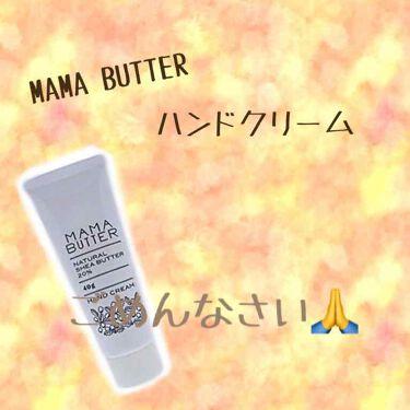 ハンドクリーム/ママバター/ハンドクリーム・ケアを使ったクチコミ(1枚目)