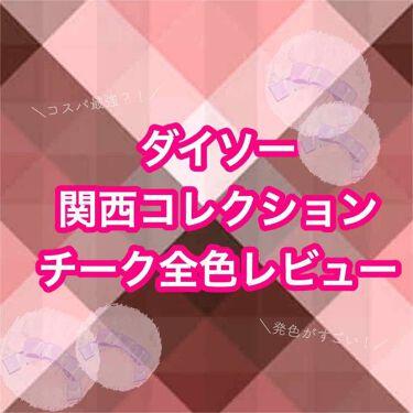 カンコレ チーク/DAISO/パウダーチークを使ったクチコミ(1枚目)