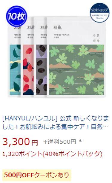 自然に似たシートマスク(赤米/ヨモギ/黒豆/薄荷)/HANYUL(ハンユル)/シートマスク・パックを使ったクチコミ(3枚目)