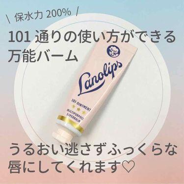 その他 Lanolips 101 Ointment Multipurpose Superbalm