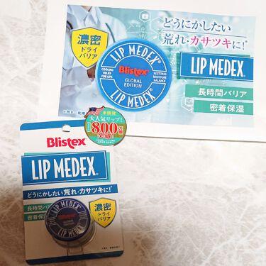 yuu_ on LIPS 「ピルボックスジャパン株式会社様よりブリステックスリップメデック..」(1枚目)