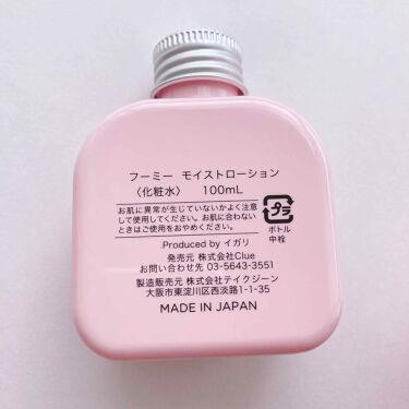 モイストローション/WHOMEE/化粧水を使ったクチコミ(3枚目)
