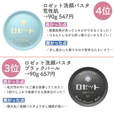 ロゼット 洗顔パスタ 荒性肌/ロゼット/洗顔フォームを使ったクチコミ(5枚目)