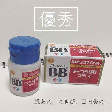 藍澤さんの「チョコラBBチョコラBBプラス (医薬品)<その他>」を含むクチコミ