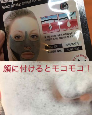 けいちゃさんの「MEDIHEAL(メディヒール)炭酸マスクパック<シートマスク・パック>」を含むクチコミ