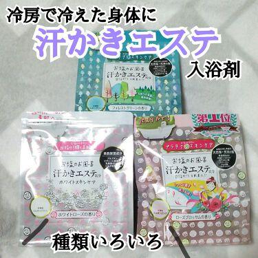 汗かきエステ気分 スキンケアローズ/マックス/入浴剤を使ったクチコミ(1枚目)