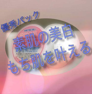 香澄さんの「ホワイトラベル贅沢プラセンタのもっちり白肌パック<洗い流すパック・マスク>」を含むクチコミ