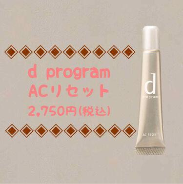 ACリセット/d プログラム/美容液を使ったクチコミ(1枚目)