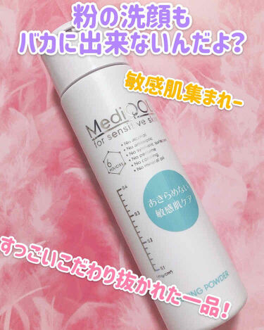 メディコル ウォッシングパウダー/マリアンナ(ナノエッグ)/洗顔パウダーを使ったクチコミ(1枚目)