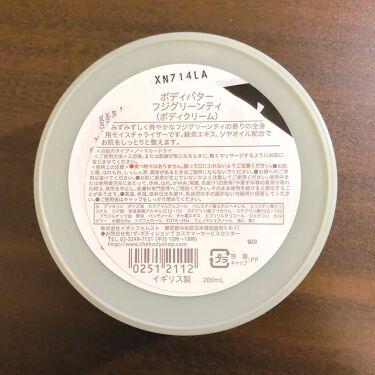 ボディバター フジグリーンティ/THE BODY SHOP/ボディクリーム・オイルを使ったクチコミ(3枚目)