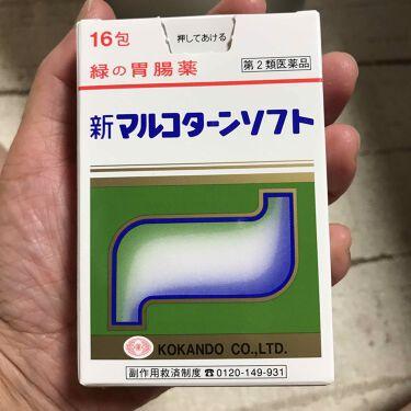 ゆーぽん【LIPS agm】 on LIPS 「廣貫堂の新マルコターンソフトです。置き薬ですが胃が持たれたり、..」(1枚目)