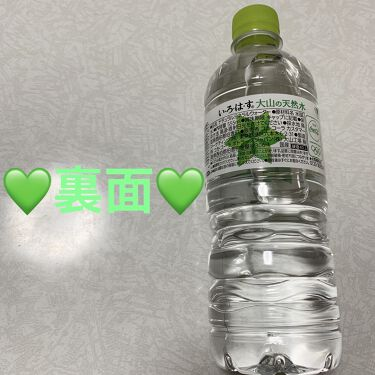 いろはす天然水/日本コカ・コーラ/ドリンクを使ったクチコミ(2枚目)
