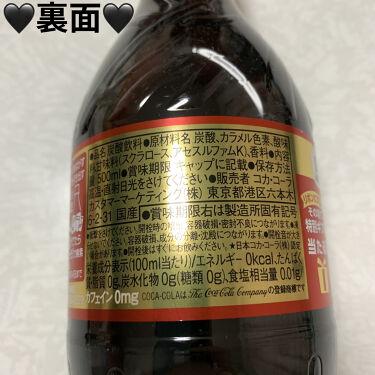コカ・コーラ ゼロカフェイン/日本コカ・コーラ/ドリンクを使ったクチコミ(2枚目)