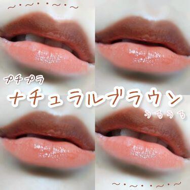 メルティールミナスルージュ/キャンメイク/口紅を使ったクチコミ(1枚目)